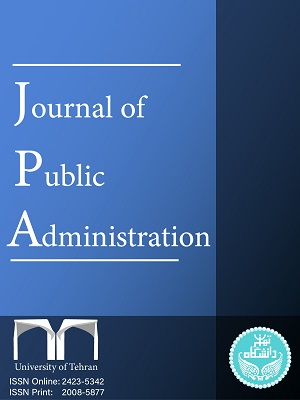 Journal of Public Administration
